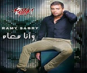 البوم رامي صبري وانا معاه 2013 كامل نسخة اصلية Original CD