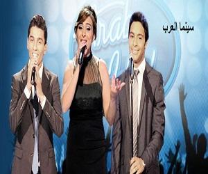 أغنية محمد عساف وفرح يوسف وأحمد جمال MP3 من Arab Idol 2