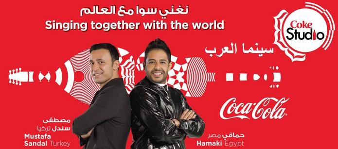 2013 Büyük Hikaye Eftakart Coke hamaki10.jpg