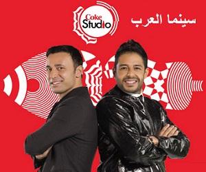 مصطفى صندل ومحمد حماقي وافتكرت الأغنية MP3 من Coke Studio