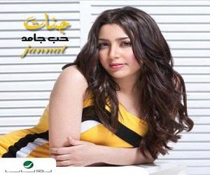 البوم جنات حب جامد 2013 كامل نسخة اصلية Original CD