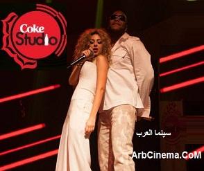 Flo Rida وميريام فارس Wild Ones الأغنية MP3 من Coke Studio