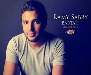 أغنية رامى صبرى - احلى من الاول MP3 - كــامــلــة