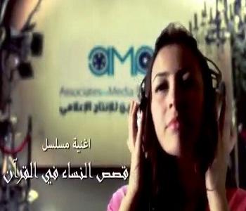 جنات أغنية مسلسل قصص النساء في القرأن MP3 - كاملة