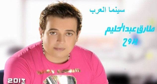 """عبدالحليم 2014 """"نسخة أصلية"""" Tarek tarek_10.jpg"""