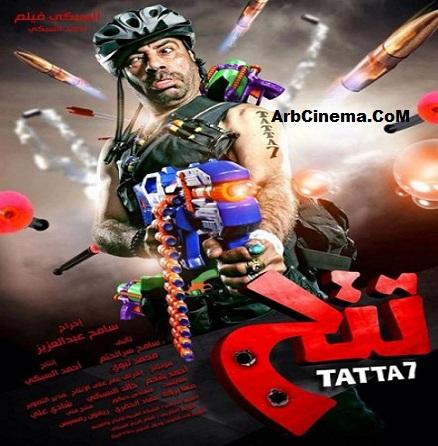 فيلم 2013 تحميل ومشاهدة جودة tatah_10.jpg