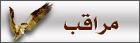 مشرف قسم الصور والجرافيك الخاص بالمنتدى