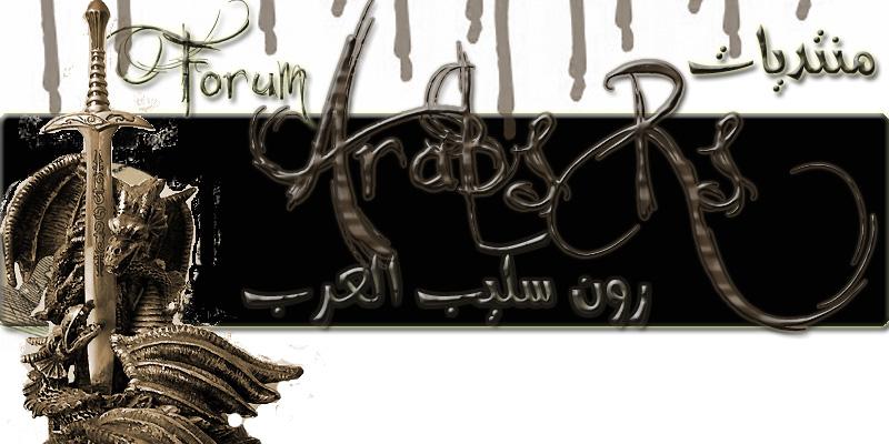 رون سكيب العرب - arabs runescape