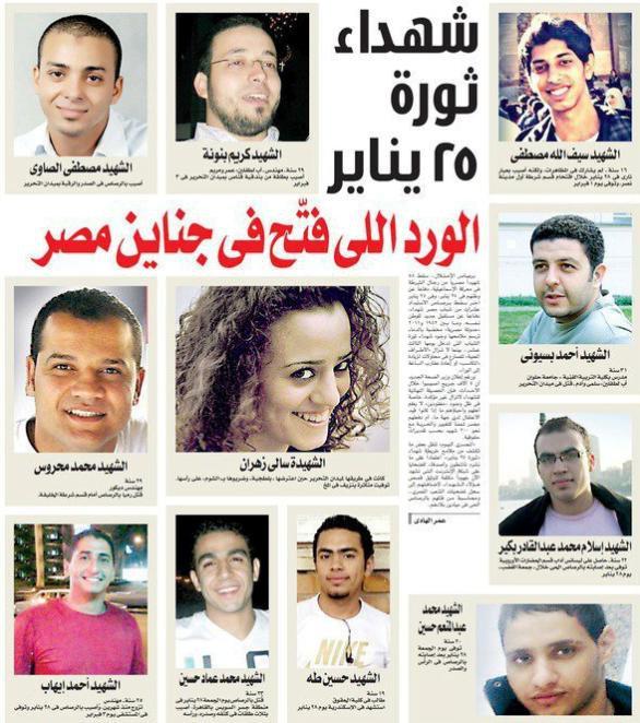 (منتدى شهداء 25 يناير ثورة الغضب )
