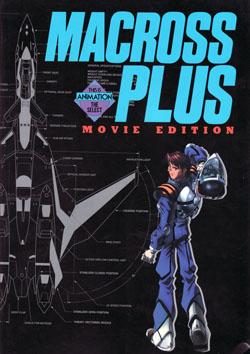 Macross Plus Movie Edition ( Art Book )
