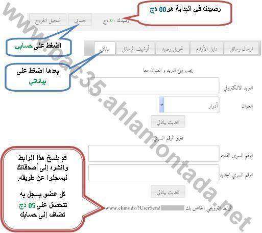 للجزائريين شامل حصري خطوة بخطوة