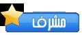 مشرفة القسم الأسلامي