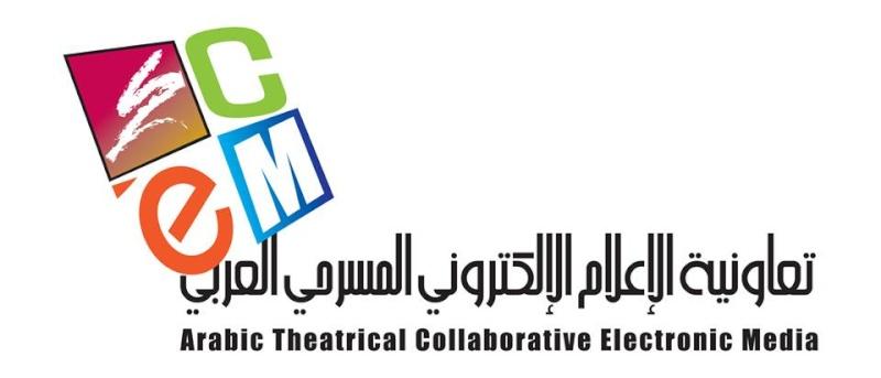 تعاونية الإعلام الإلكتروني المسرحي العربي