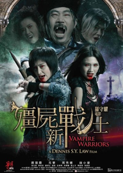 Vampire Warriors 2010 DVDRip