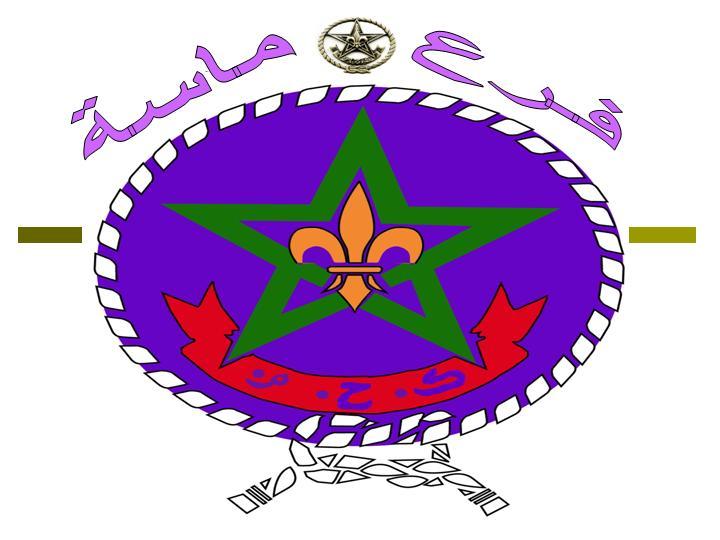 الكشفية الحسنية المغربية فرع ماسة