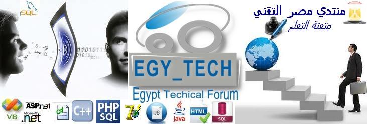 منتدى مصر التقني