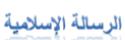 جريدة الرسالة  الإسلامية - بيروت