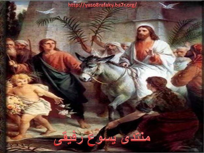 يسوع رفيقى