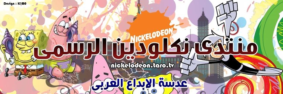 منتدى نكلودين الرسمى | nickelodeon