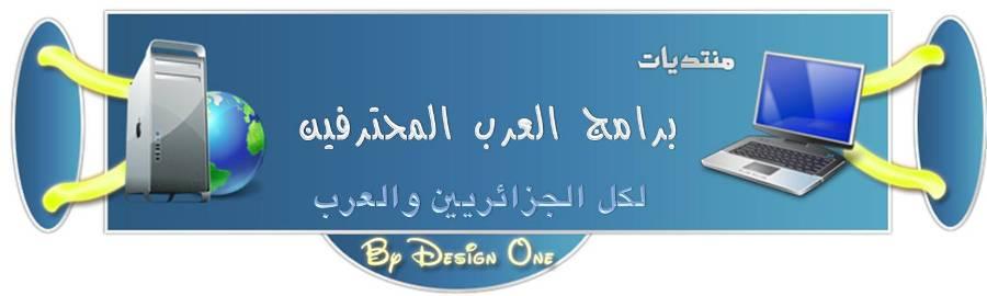 منتديات برامج العرب المحترفين