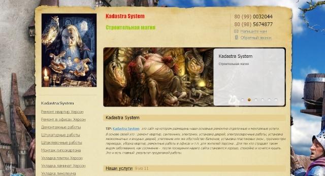 http://kadastra.nethouse.ua/