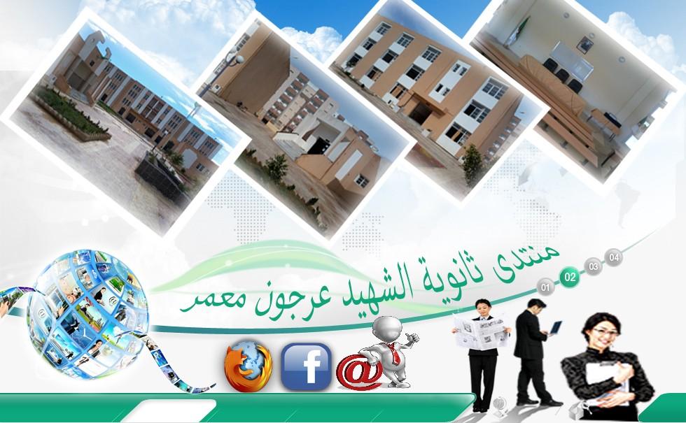 منتدى ثانوية الشهيد محمد بوعايسي