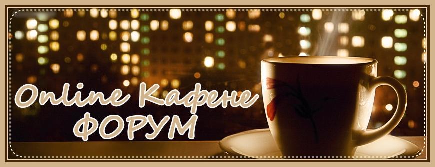 Онлайн Кафене